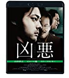 凶悪 スペシャル・プライス [Blu-ray]