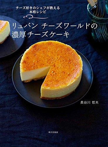 リュバン チーズワールドの濃厚チーズケーキ