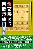角交換四間飛車 最新ガイド (マイナビ将棋BOOKS)