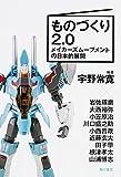 ものづくり2.0  メイカーズムーブメントの日本的展開