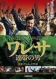 ワレサ 連帯の男 [DVD] 北野義則ヨーロッパ映画ソムリエのベスト2014第3位