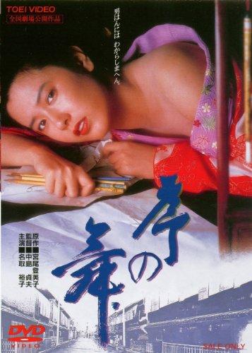 序の舞 [DVD]