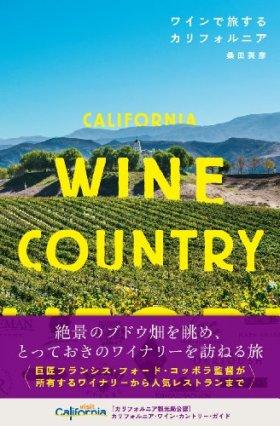ワインで旅するカリフォルニア