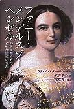 ファニー・メンデルスゾーン=ヘンゼル: 時代に埋もれた女性作曲家の生涯