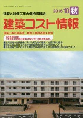建築コスト情報 2016年 10 月号 [雑誌]