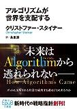 アルゴリズムが世界を支配する (角川EPUB選書)