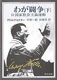 わが闘争(下)―国家社会主義運動(角川文庫)