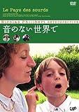音のない世界で [DVD]