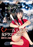 くノ一五人衆VS女ドラゴン軍団 [DVD]