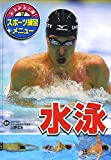 水泳 (みるみる上達! スポーツ練習メニュー)