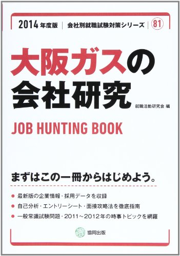 大阪ガスの会社研究 2014年度版?JOB HUNTING BOOK (会社別就職試験対策シリーズ)