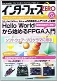 インターフェースZERO (ゼロ) No.04 2013年 01月号 [雑誌]