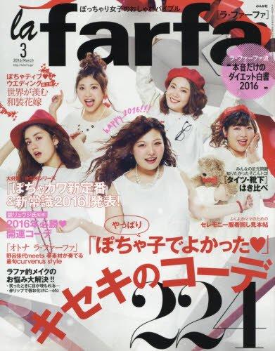la farfa  2016年 03月号 [雑誌]