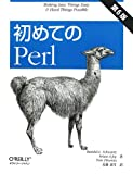 初めてのPerl 第6版