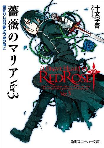 薔薇のマリアVer3 君在りし日の夢はつかの間に (角川スニーカー文庫)