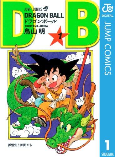 DRAGON BALL モノクロ版 1 (ジャンプコミックスDIGITAL)