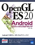 OpenGL ES 2.0 Androidグラフィックスプログラミング