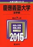 慶應義塾大学(法学部) (2015年版 大学入試シリーズ)
