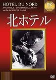 北ホテル [DVD] 北野義則ヨーロッパ映画ソムリエのベスト1949年