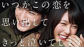 【Amazon.co.jp限定】いつかこの恋を思い出してきっと泣いてしまう DVD BOX(A4サイズクリアファイル付)