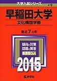 早稲田大学(文化構想学部) (2015年版 大学入試シリーズ)