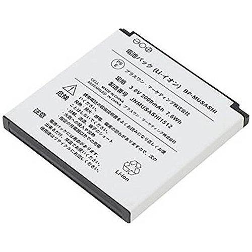 FREETEL純正 MUSASHI用リチウムイオンバッテリーパック