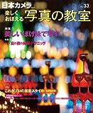 楽しくおぼえる写真の教室 no.33 特集:美しいぼけ味で写す (日本カメラMOOK)