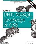 初めてのPHP、MySQL、JavaScript&CSS 第2版