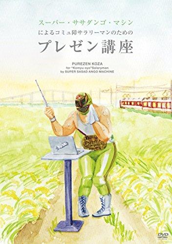 スーパー・ササダンゴ・マシンによるコミュ障サラリーマンのためのプレゼン講座 [DVD]
