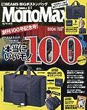 MonoMax(モノマックス) 2016年 04 月号 [雑誌]