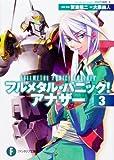 フルメタル・パニック! アナザー3 (富士見ファンタジア文庫)