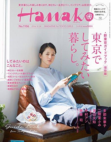 Hanako (ハナコ) 2016年 3月24日号 No.1106 [雑誌]