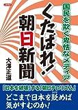 くたばれ!朝日新聞
