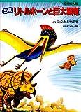 恐竜リトルホーンと巨大翼竜―大空の主と戦う巻 (恐竜の大陸)