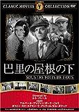 フランスの映画監督ルネ・クレール作品 René Clair 「巴里の屋根の下」 [DVD]