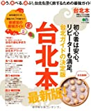 台北本 (エイムック 2385)