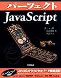 パーフェクトJavaScript (PERFECT SERIES 4)