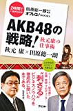 AKB48の戦略! 秋元康の仕事術 (田原総一朗責任編集) -