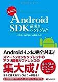 改訂2版 Android SDK逆引きハンドブック