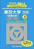 東京大学〈文科〉前期日程 2015 上(2014ー201―5か年 (大学入試完全対策シリーズ 5)