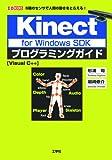 Kinect for Windows SDKプログラミングガ―5種のセンサで人間の動きをとらえる! Visual C++ (I/O BOOKS)