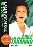 ミニマム EXILE TAKAHIRO -