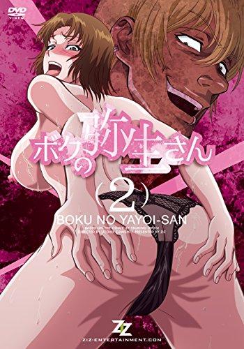 hentai-stream Boku no Yayoi-san