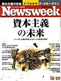 Newsweek (ニューズウィーク日本版) 2008年 10/29号 [雑誌]