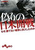 偽りの日米開戦 (だいわ文庫)