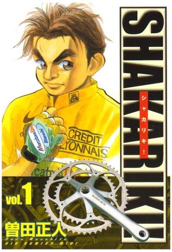 シャカリキ! (Vol.1) (ビッグコミックスワイド)