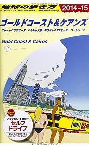 C12 地球の歩き方 ゴールドコースト&ケアンズ 2014