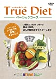 True Diet ベーシックコース [DVD]