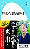 日本会議の正体 平凡社新書