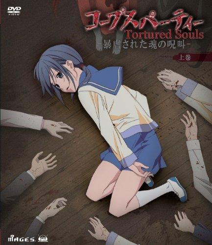 コープスパーティー Tortured Souls ― 暴虐された魂の呪叫 ― 上巻 [DVD]